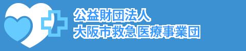 公益財団法人大阪市救急医療事業団